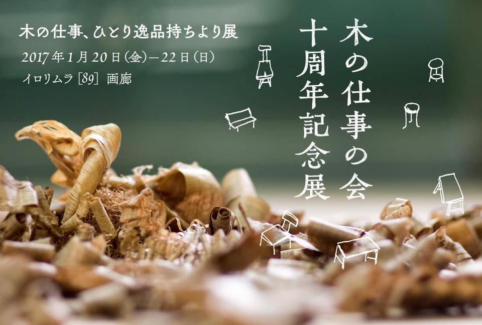 http://kinosigoto.kinokoubou.jp/wp-content/uploads/2016/12/15780793_1353881087989838_4196428036028776425_n.jpg