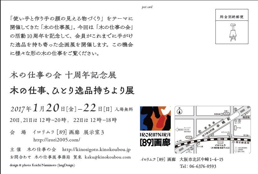 http://kinosigoto.kinokoubou.jp/wp-content/uploads/2016/12/Image1.jpg